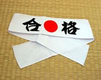 Hachimaki Gokaku - le bandeau Japonais du succès